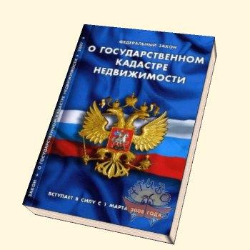Проект федерального закона n 3221524 о государственном